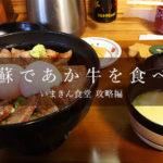 阿蘇ツーリングで「あか牛丼」を食べる – いまきん食堂 攻略編 –