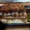 阿蘇ツーリングで「あか牛丼」を食べる – 鉄板焼阿蘇まーぼー 攻略編 –
