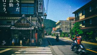 福岡から行く雲仙ツーリング