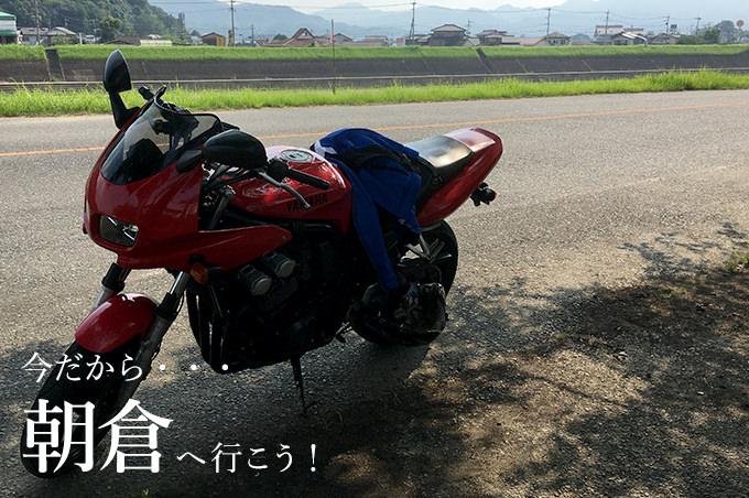 今だから・・・朝倉へ行こう!