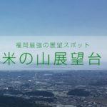 福岡最強の展望スポット 米ノ山展望台
