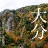 【九酔渓】大分の雄大な風景をめぐるツーリングロード【湯布院】