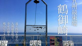 【九州最東端 鶴御崎】ツーリングプランを使おう!【熊本・大分・福岡コース】