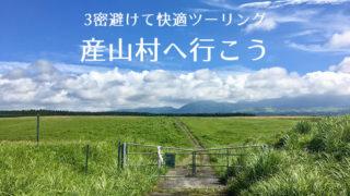 【阿蘇】3密避けて快適ツーリング 産山村へ行こう!【熊本】