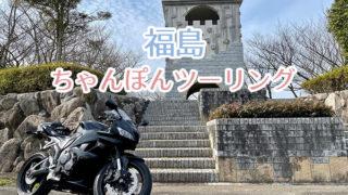 【福島】福島ちゃんぽんツーリング【松浦】