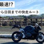 【下道最速!?】福岡から日田までの快走ルート【進撃の日田】