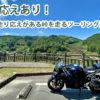 【福岡】福岡で走り応えがある峠を走るツーリングルート【星野村】